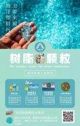 海洋塑料污染的主要来源