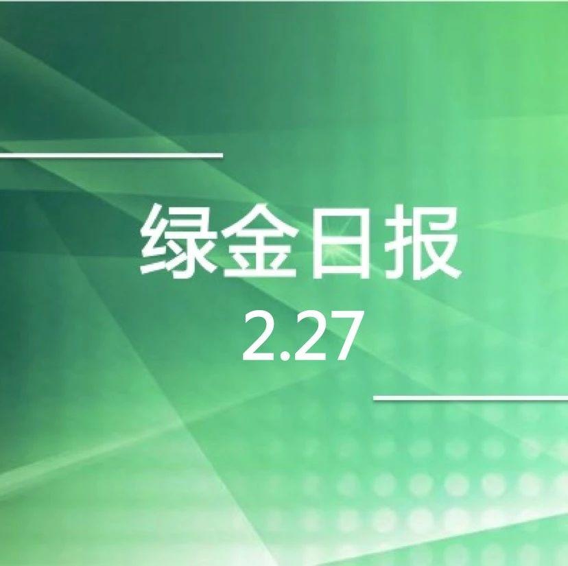 绿色金融日报 2.27