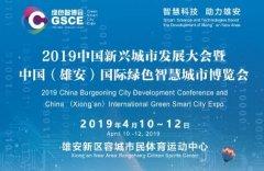 2019中国新兴城市发展大会暨中国(雄安)国际绿色智慧