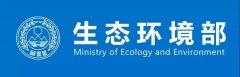 生态环境部修订环评分级审批目录