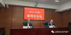 山西省生态环境厅召开2月例行新闻发布