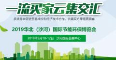 沙河国际节能环保产业博览会将于9月举办