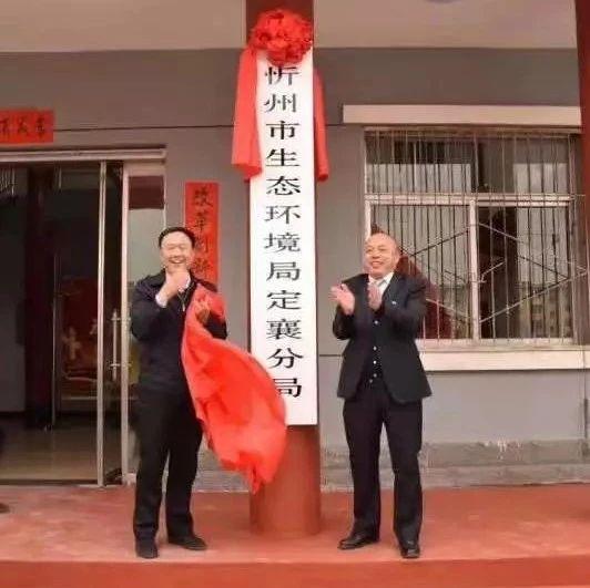 忻州市生态环境局定襄分局举行挂牌仪