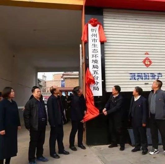 忻州市生态环境局五台分局举行揭牌仪