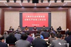 上海市生态环境局召开全市生态环境系统全面从严治党工