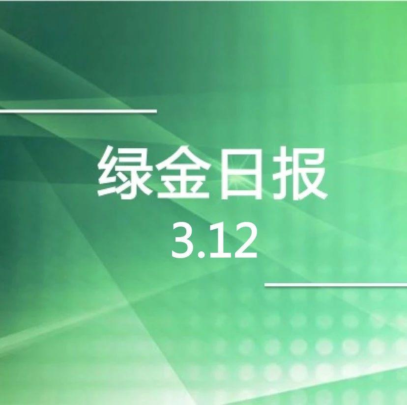绿色金融日报 3.12