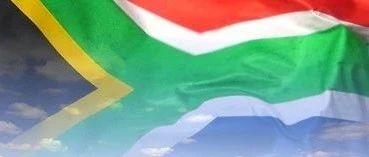 南非能源战略�D�D全民能源