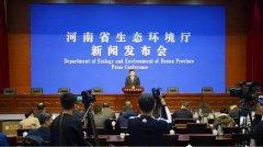 河南省生态环境厅举行3月份环境新闻发