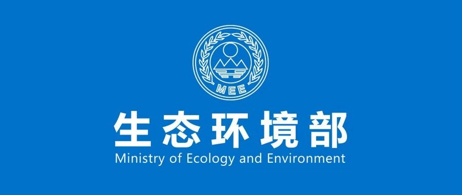 生态环境部部长出席生态环境保护督察专题培训班并讲话