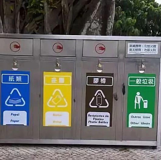 广州:垃圾分类评估不合格,小心绩效