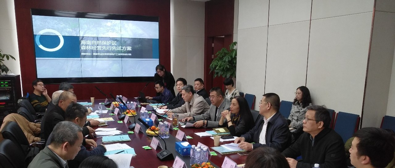 国家林草局评审通过4项海南生态修复规划