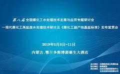第八届全国煤化工水处理技术发展与应用专题研讨会――