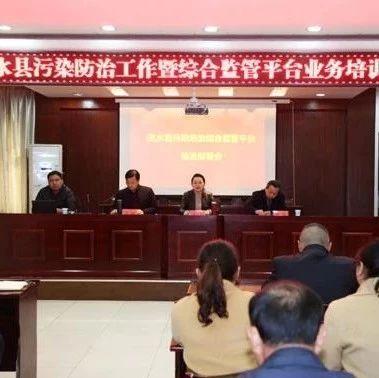 淮安市涟水县召开污染防治工作暨综合