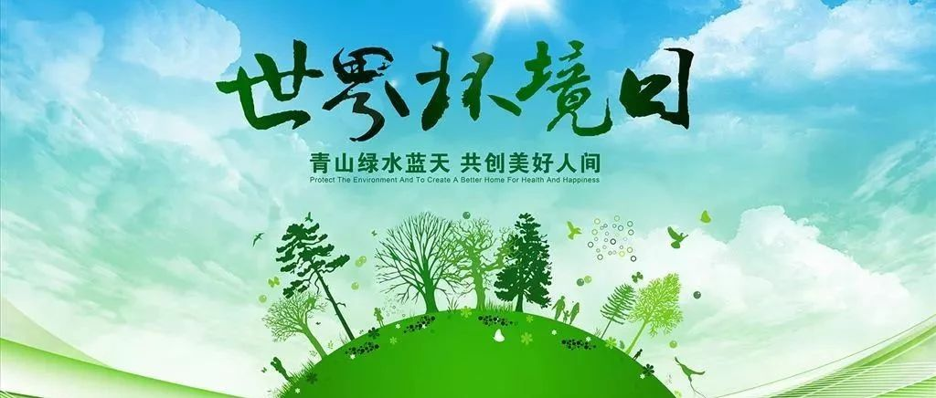 世界环境日方案_中国成为2019年世界环境日活动主办国-国际环保在线