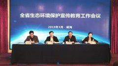 山东省生态环境保护宣传教育工作会议