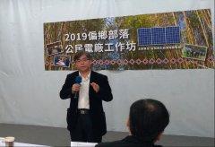 太阳能板产能世界第二!台湾公民电厂走进偏乡争取多方