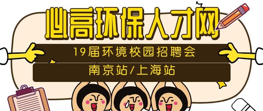 诚邀企业会员免费参加――4/12南京站、4/17上海站环境