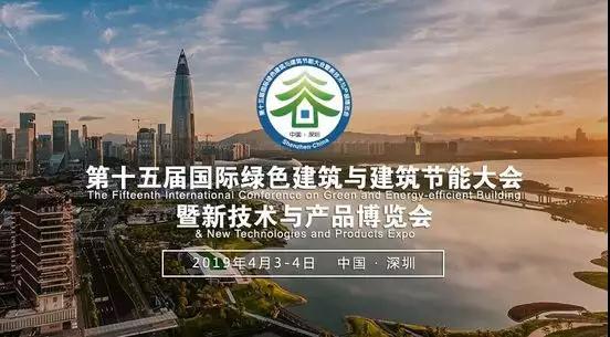 第十五����H�G色建筑�c建筑�能大��4月3日至4日在深圳召�_