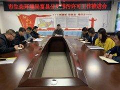 延安市环境保护局富县分局召开排污许