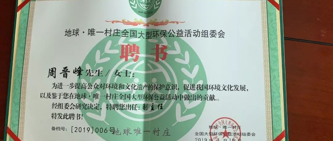 """周晋峰获聘""""地球.唯一村庄""""全国大型"""