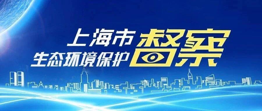 上海:下沉督察全覆盖 问题导向抓重点
