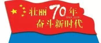 壮丽70年,奋斗新时代――浙江仙居打