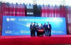 2019中国新兴智慧城市发展大会暨中国国际绿色智慧城市