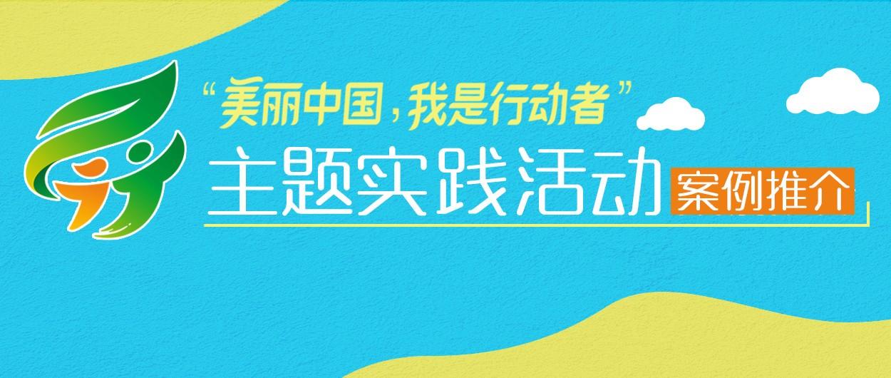 习近平生态文明思想百场宣讲活动(政府类)