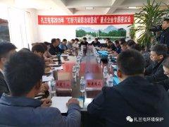 """扎兰屯市环保局组织召开""""打好污染防"""