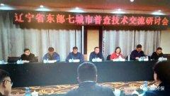 辽宁省东部7城市污染源普查技术研讨会