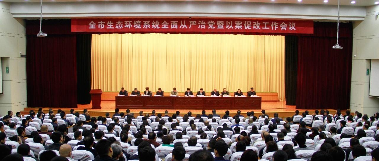 安阳市召开2019年市生态环境系统年度