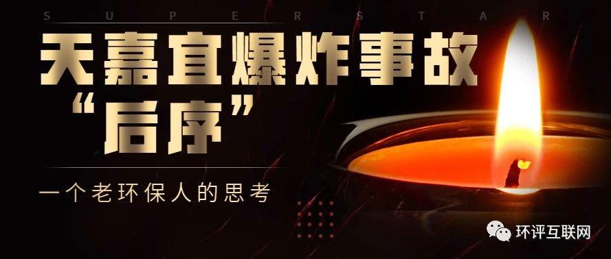 """""""3.21""""盐城天嘉宜化工爆炸事故后序思考"""