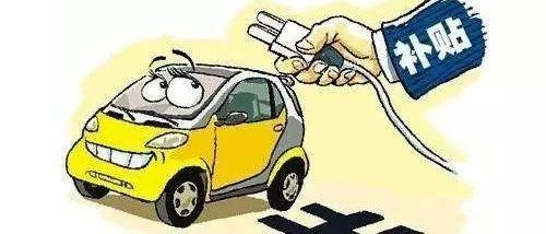 你的新能源车国补,为什么被核减了?