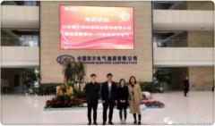 博汇特与中国东方电气集团在川技术交