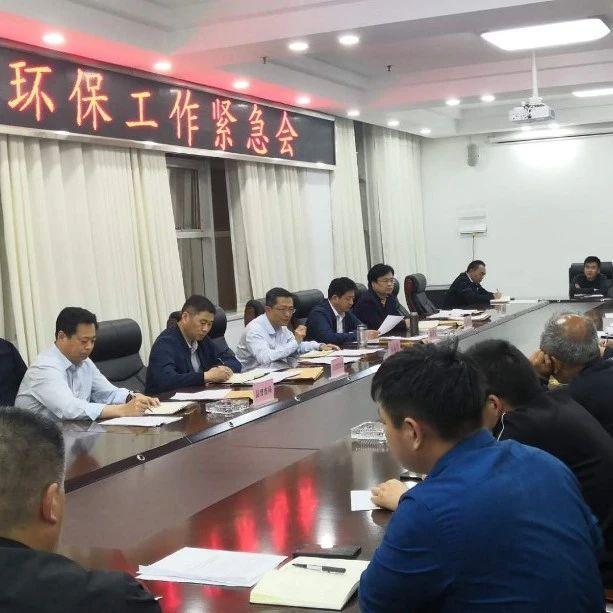 濮阳市濮阳县组织召开环保工作紧急会