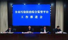 扬州市污染防治综合监管平台工作推进