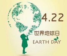 自然资源部举行第50个世界地球日主场活动