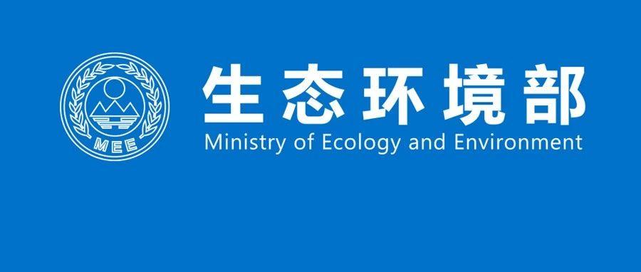 生态环境部通报2018年度全国12369环保举报