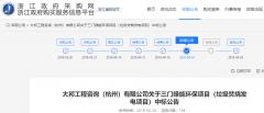 康恒环境中标浙江杭州三门垃圾焚烧项目