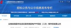 粤丰环保预中标云南瑞丽3.18亿垃圾焚烧PPP
