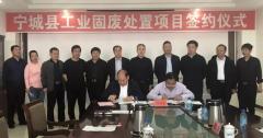 光大绿色环保捷报不断,成功签署内蒙古自治