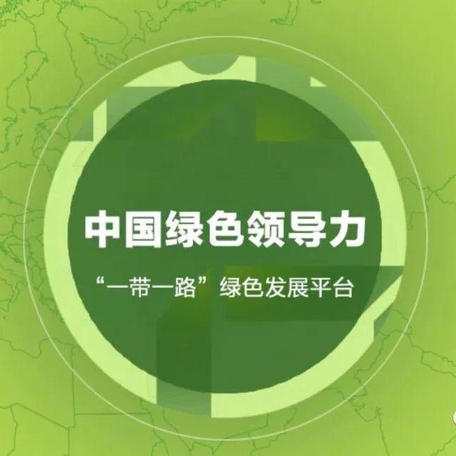"""绿会加入中国绿色领导力""""一带一路"""""""