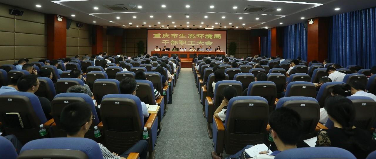 重庆市生态环境局学习贯彻习近平总书