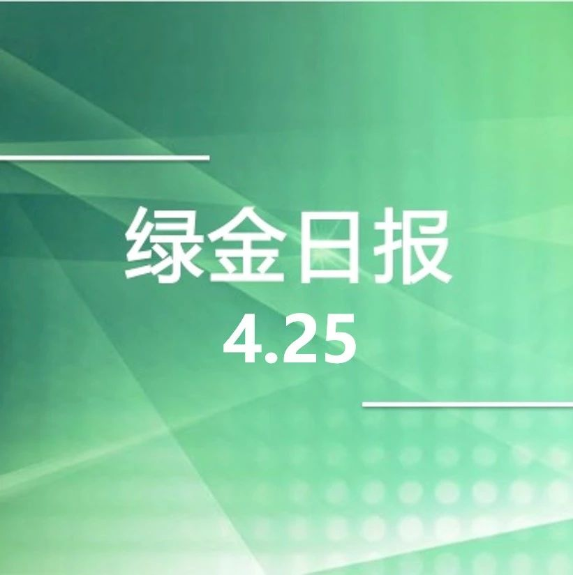 绿色金融日报 4.24