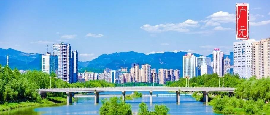 广元市坚持环境保护与产业协同发展