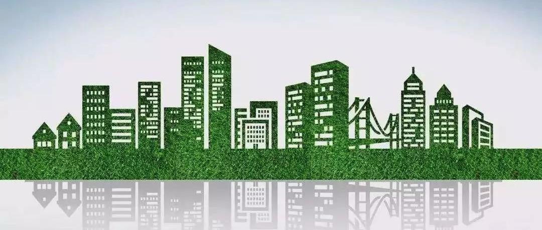 如何破解绿色建筑融资难题:住建部和ED