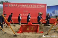 河南鹿邑生活垃圾焚烧发电项目正式开工
