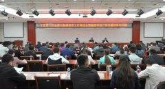 宁夏组织召开第二次全国污染源普查工