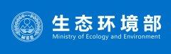 生态环境部召开部党组(扩大)会议(5.13)