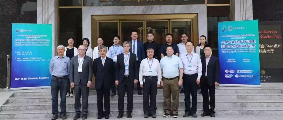 全球气候综合评估模型比较与改进国际研讨会在北京举行